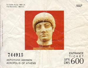 1987 ticket to enter the Acropolis